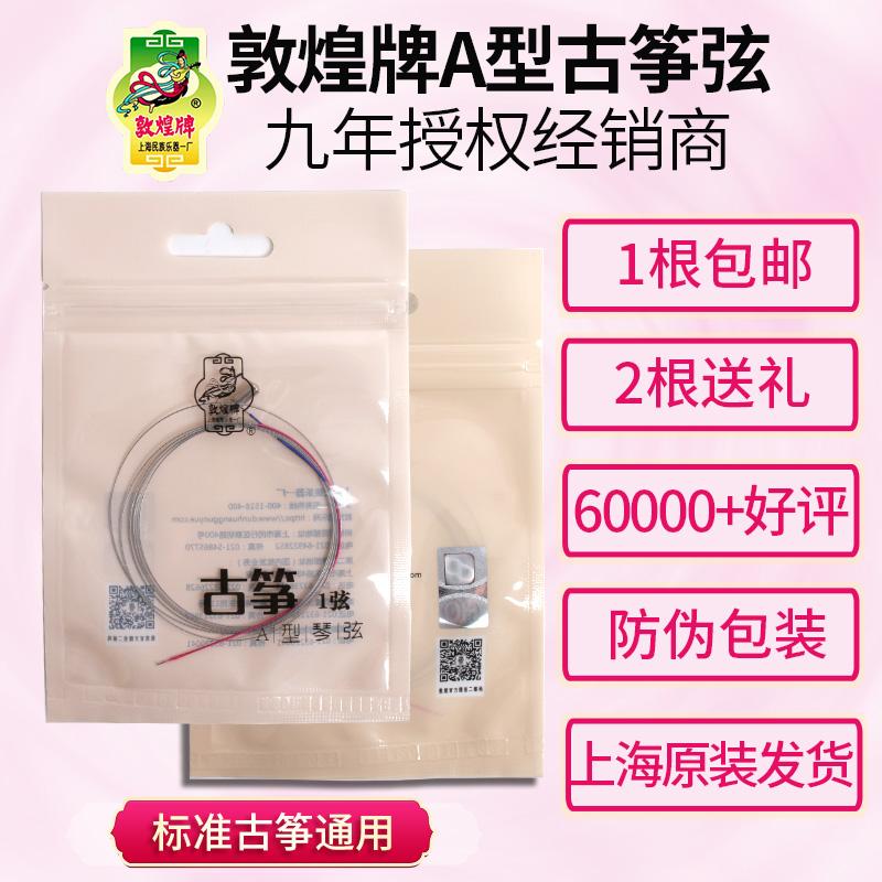 上海民族乐器商店_【 琴弦】价格 参数 最新报价_琴弦图片-好牌子商城网
