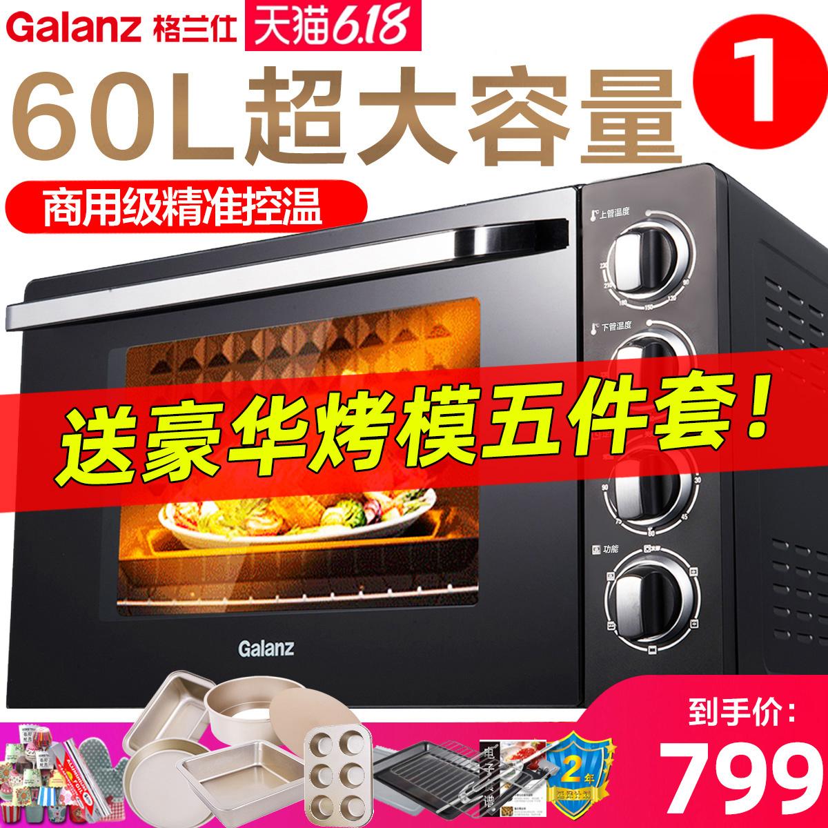 点击查看商品:格兰仕家用商用60升电烤箱烘焙多功能全自动搪瓷烤箱大容量烤D1N