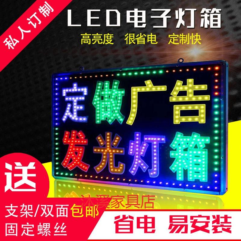 双面简易闪亮led灯板夜间插电维修店立式定制led灯箱发光广告牌。