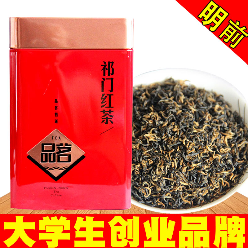 2017新茶叶 红茶 祁门红茶 明前手工香螺 春茶 黄山散装250g包邮
