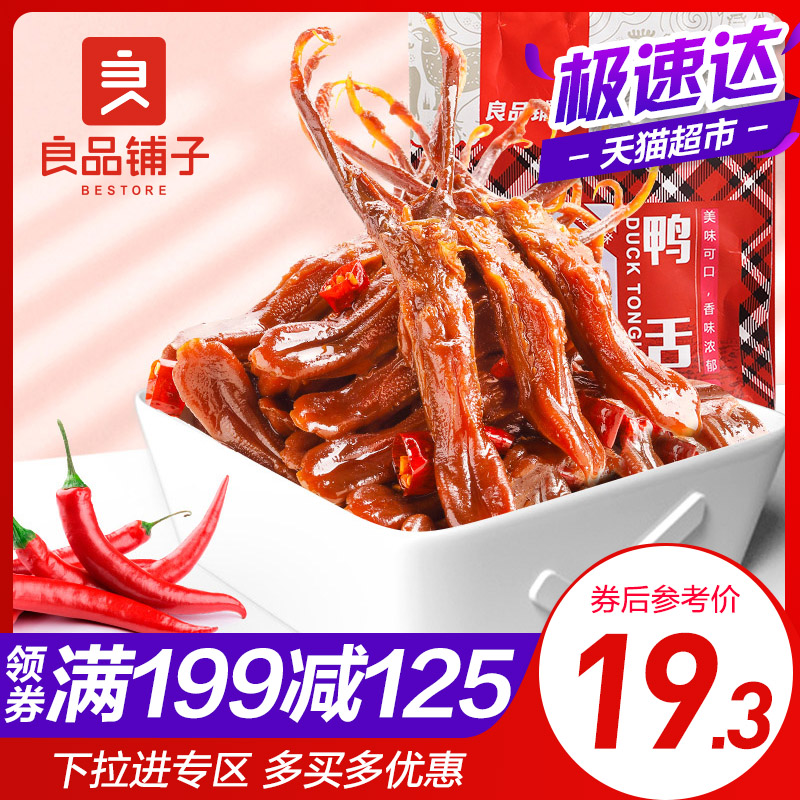 良品鋪子鴨舌58g甜辣味鴨肉干特產休閑零食小吃鹵味熟食即食食品