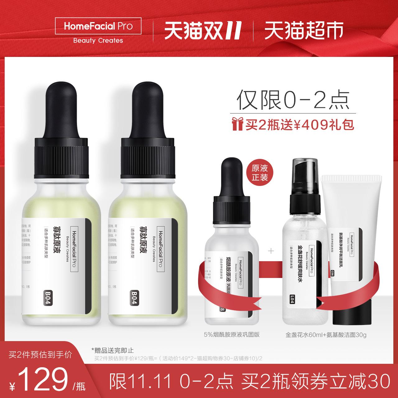 HFP寡肽原液祛痘修护淡化痘印改善泛红修护痘肌冻干粉正品男女