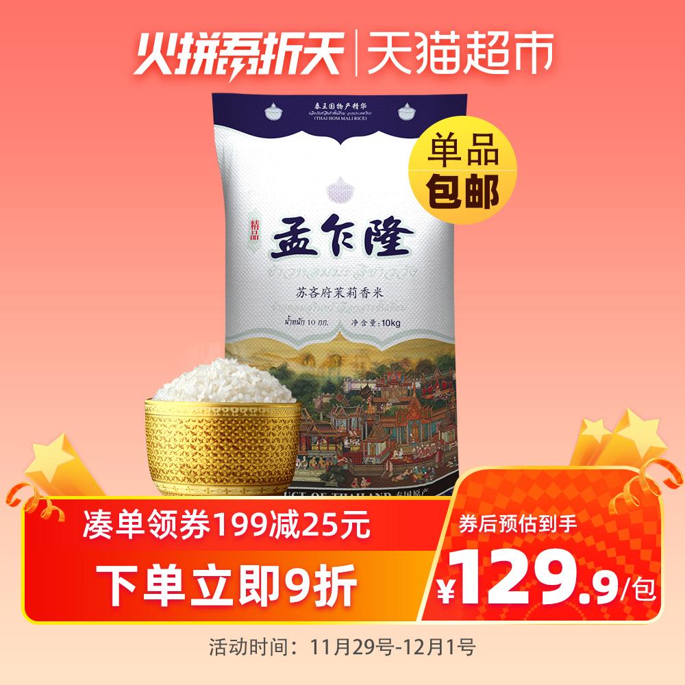 【泰国米】泰国原装进口孟乍隆苏吝府泰国茉莉香米10kg大米20斤