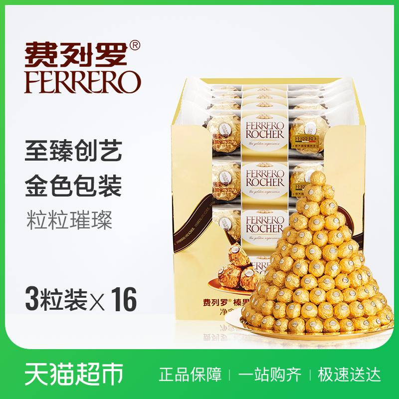费列罗榛果巧克力零食48粒 3*16条 休闲零食 香浓美味