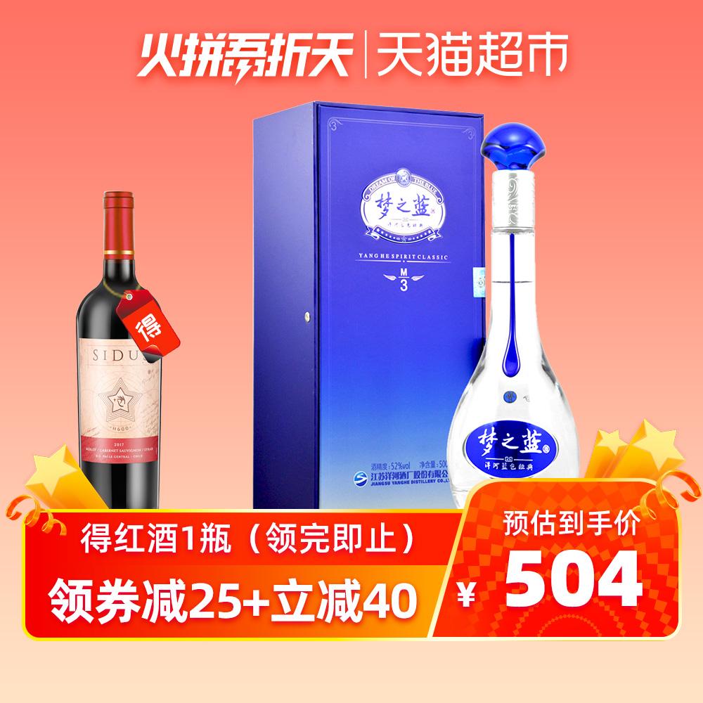 洋河梦之蓝M3-52度500ml绵柔口感浓香型白酒婚宴酒席商务节庆送礼