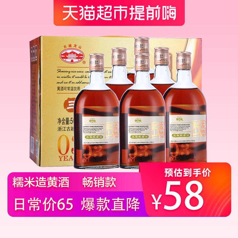 [古越龙山]三年陈老酒500ml*6瓶/箱绍兴黄酒花雕整箱可浸泡阿胶