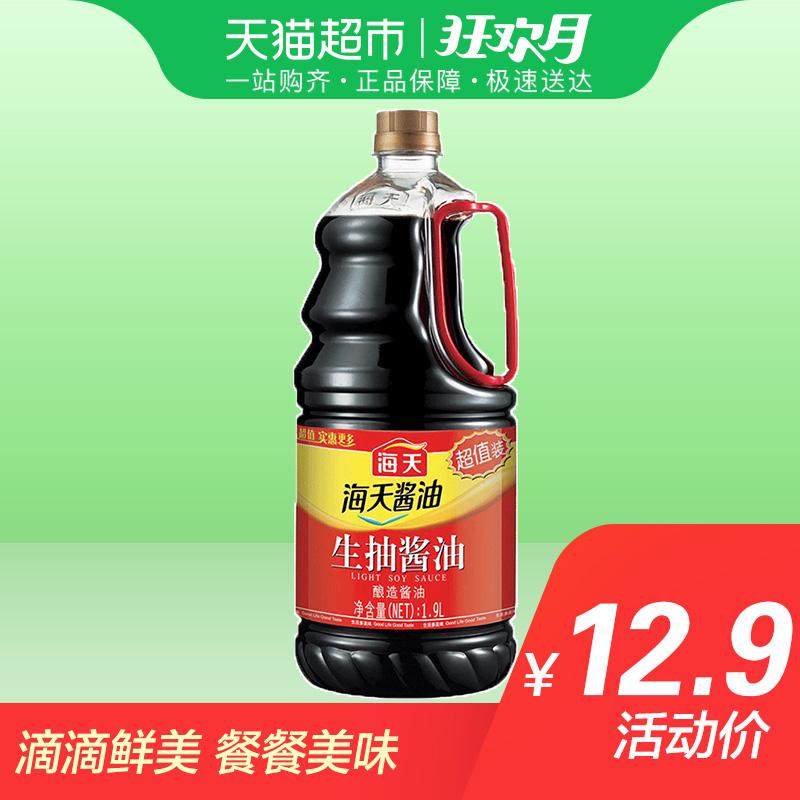 海天 生抽酱油1900ml 非转基因黄豆酿造 炒菜烹饪调料