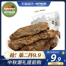 Three Squirrel Beef Slices 100g Recreational Snack Inner Mongolia Hand-torn Dry Spiced Beef Jerky