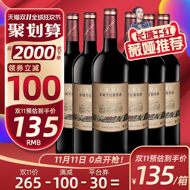 中粮长城红酒干红葡萄酒窖酿赤霞珠750ml*6瓶整箱礼盒装婚宴用酒 269.00元