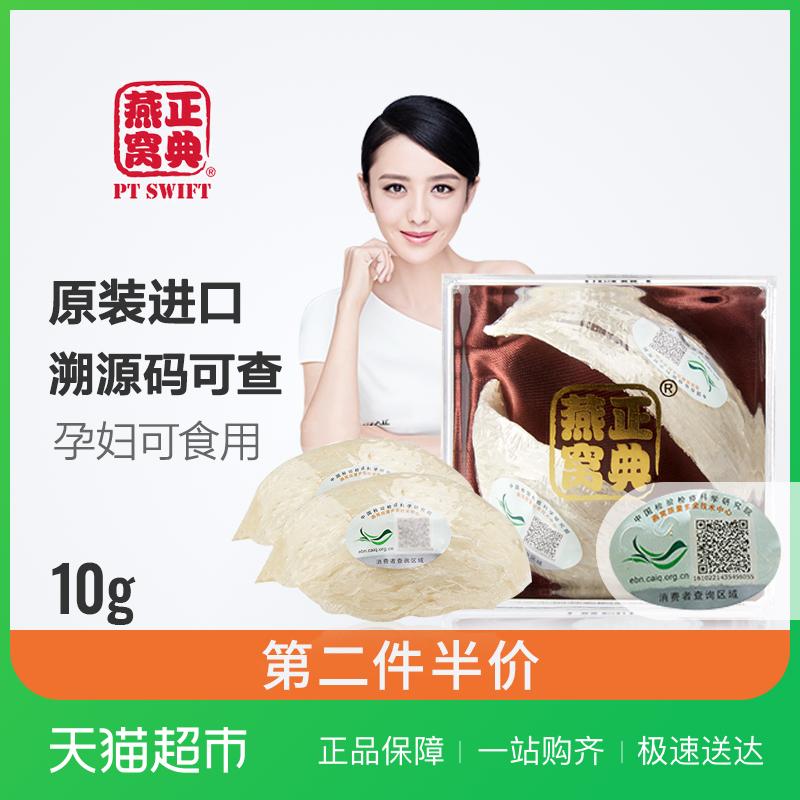 正典燕窝干燕盏严选马来西亚原装进口10g正品孕妇女人滋补品礼盒