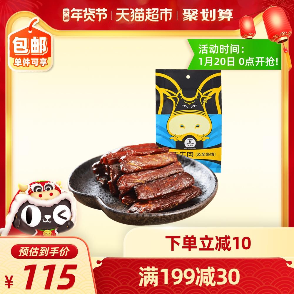 科尔沁手撕风干牛肉干400g原味内蒙古特产牛肉干美食零食小吃