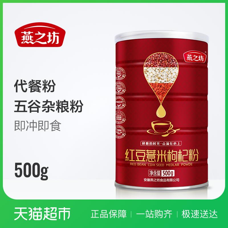 燕之坊红豆薏米粉枸杞粉营养早餐代餐粉500g五谷杂粮粉薏米红豆粉