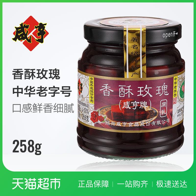 咸亨 香酥玫瑰豆腐乳 258g 绍兴豆腐乳 香浓玫瑰花瓣