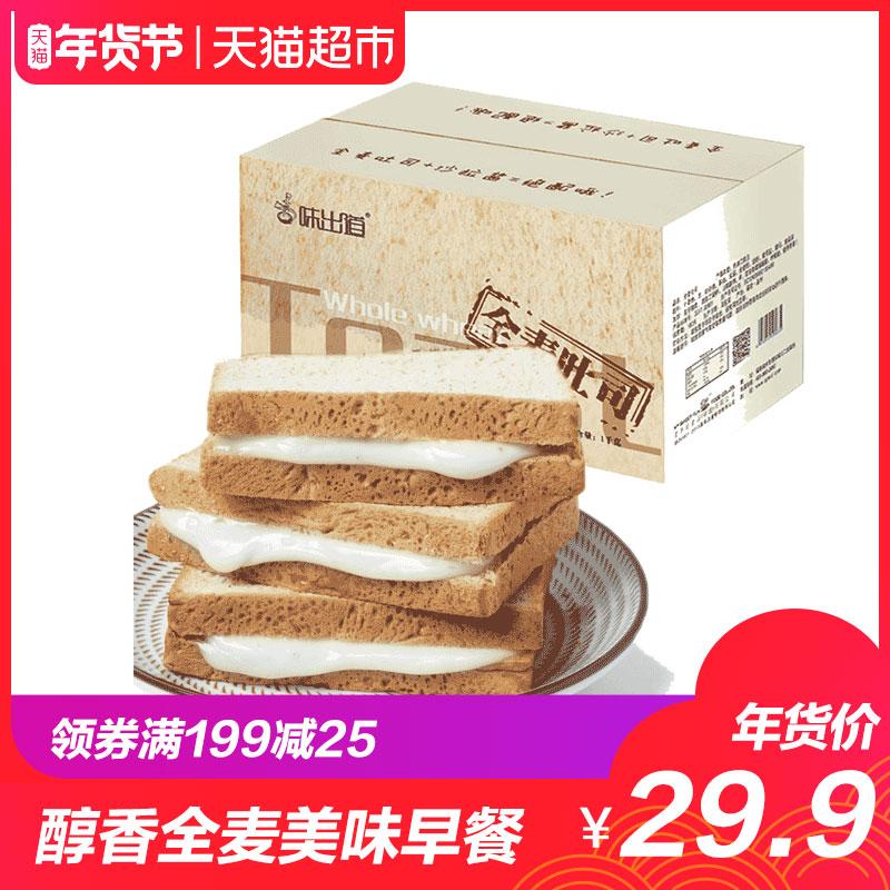 味出道全麦吐司1000g/箱面包三明治  美味糕点早餐口袋面包