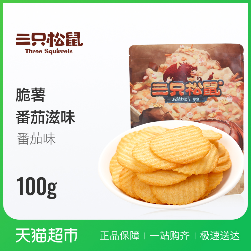 三只松鼠 小贱脆薯100g休闲零食膨化食品薯片番茄味