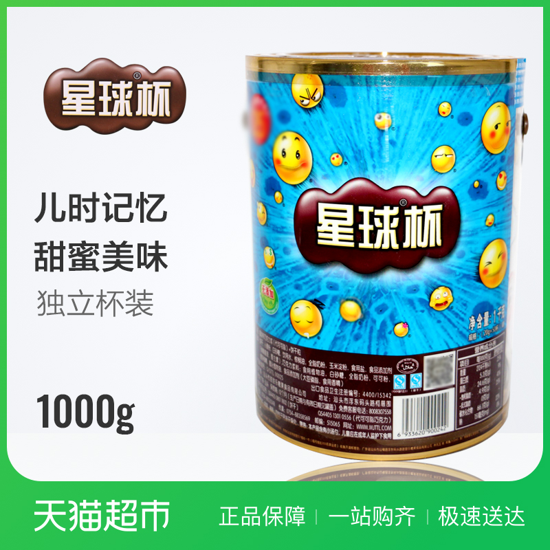 甜甜乐星球杯1KG巧克力饼干怀旧礼盒装儿童年货零食(代可可脂)