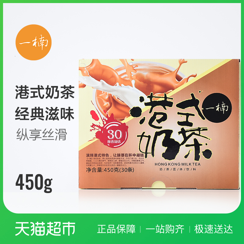 一楠 港式奶茶30条 袋装速溶奶茶奶茶粉下午茶原味