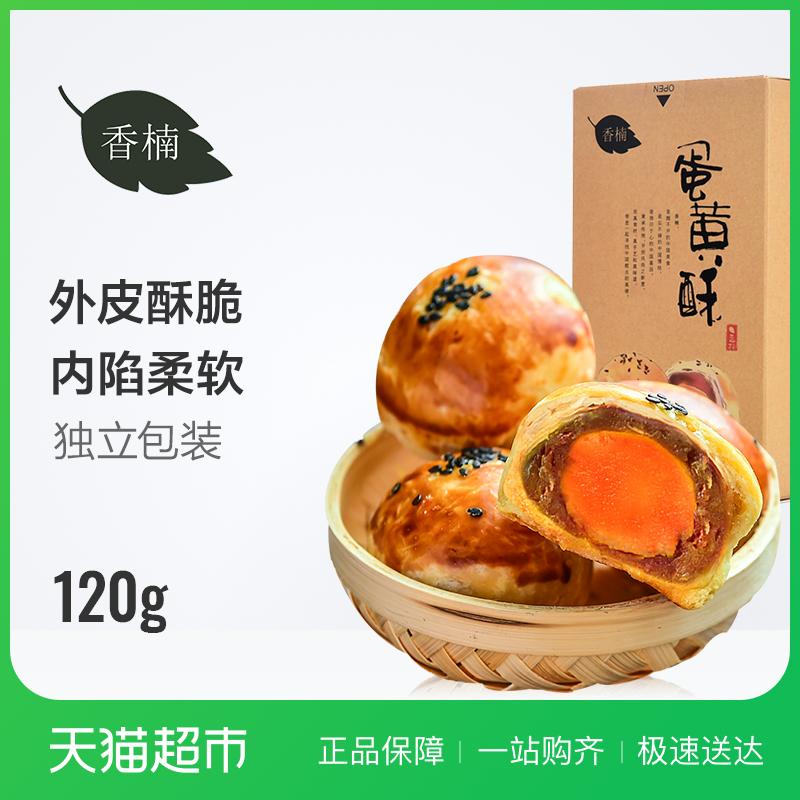 香楠蛋黄酥手工糕点心休闲零食小吃蛋黄早餐杭州120g