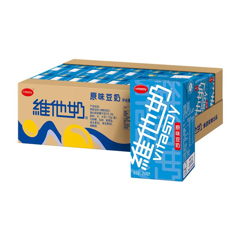 维他奶原味 250ml*24盒/箱 丝丝顺滑新旧包装随机