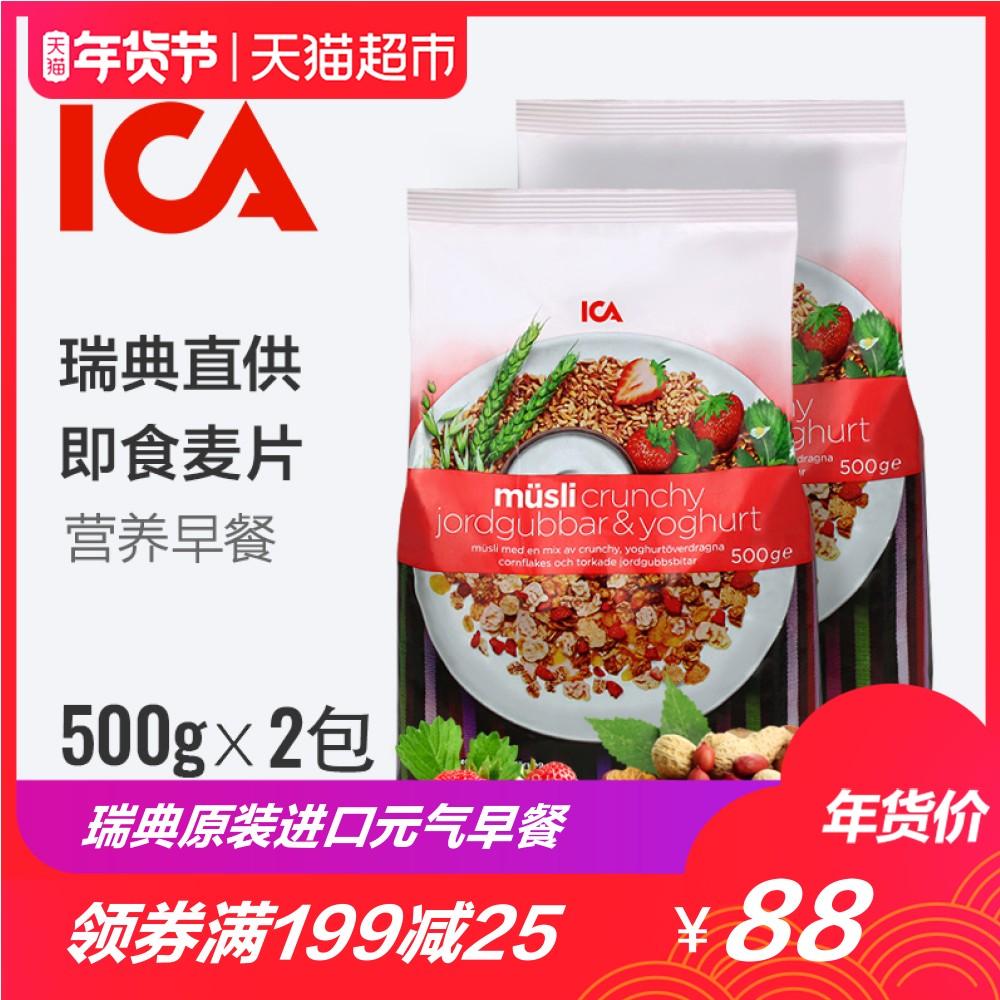 瑞典进口ICA草莓酸奶什锦水果燕麦片500g*2冲饮早餐