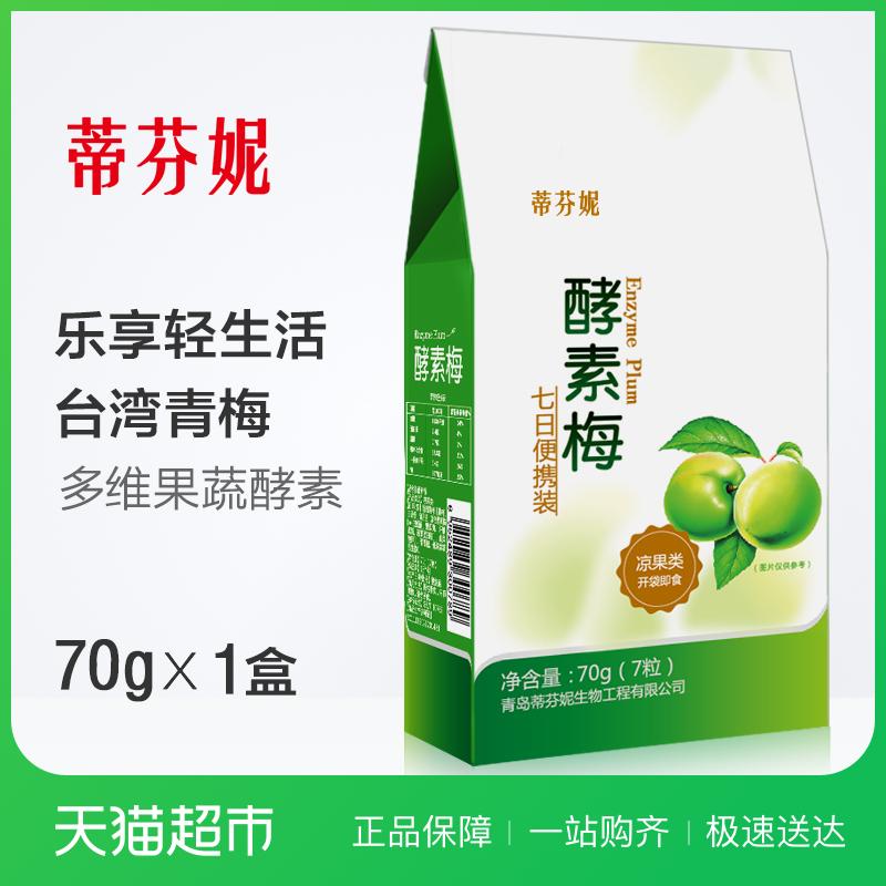 蒂芬妮台湾果蔬酵素梅纤梅青梅非青汁10g*7袋