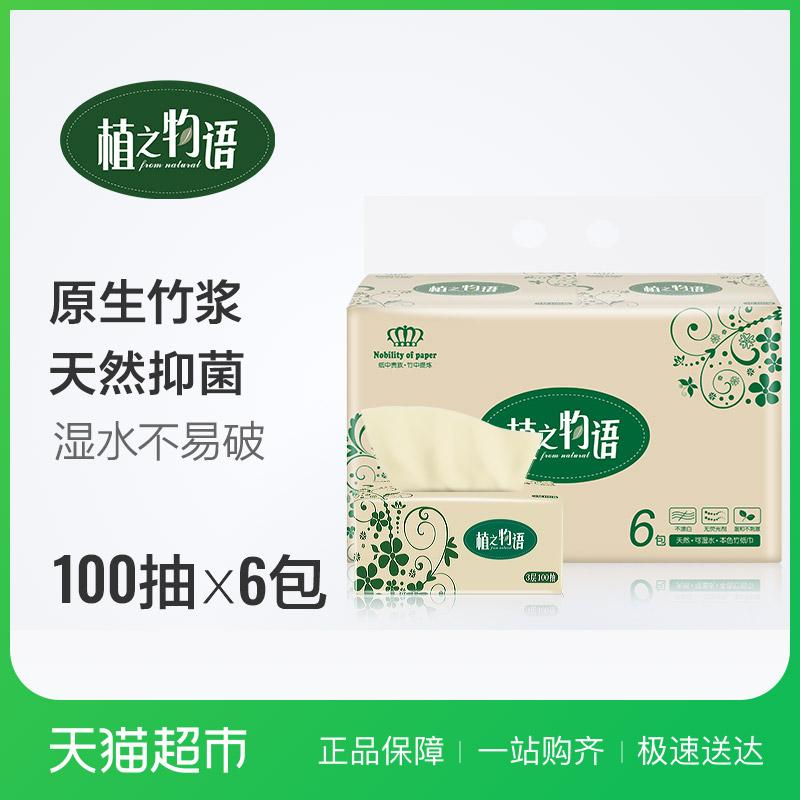 花弄影抽纸面巾纸巾家用原生竹浆本色天然100抽3层6包