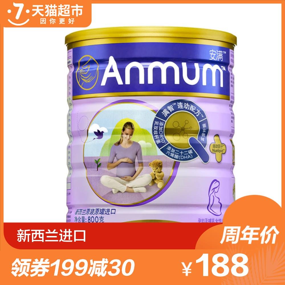 周年庆 安满 孕妇奶粉新西兰原装进口罐装800g正品含勺