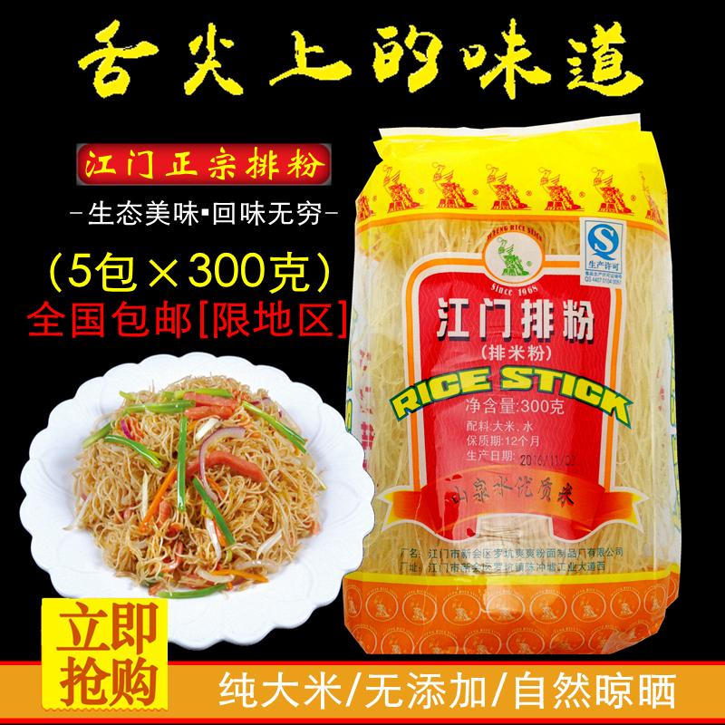 喜凤牌江门排粉300g*5包 干米粉广东炒米粉正宗米线 速食手工米粉