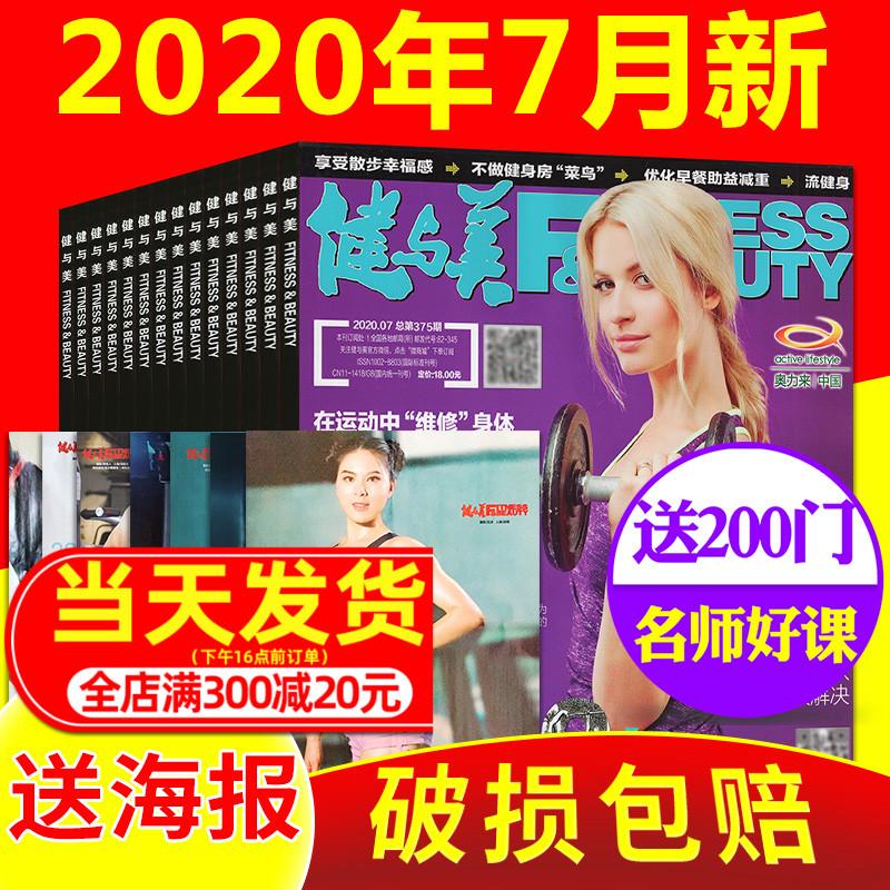 【共7本】健与美杂志2020年1/2/3/4/5/7月+2019年1本打包 赠海报 运动健身健美减肥时尚塑形技巧书籍过期刊