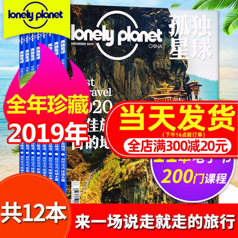 【全年珍藏12本】孤独星球杂志2019年1-6/7-12月全打包 LonelyPlanet中国内外旅游指南攻略书籍地理旅游非2020年期刊