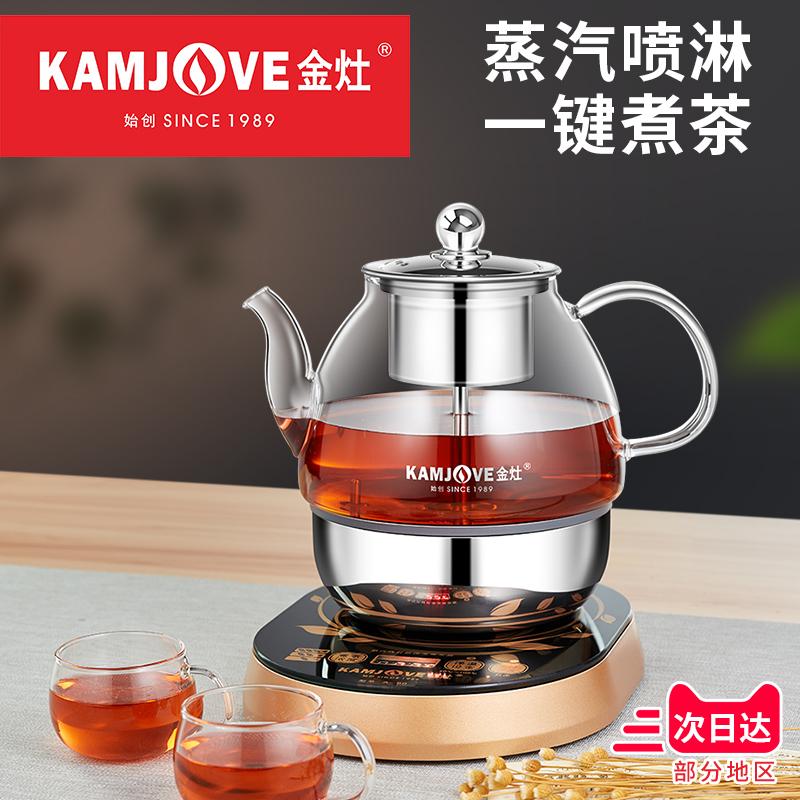 金灶A-99全自动煮茶器蒸汽喷淋煮茶壶玻璃电茶壶电热水壶小型家用