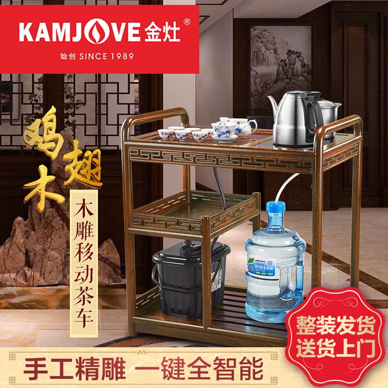 金灶KW-6300B鸡翅木移动茶车茶桌茶盘功夫茶具套装家用全自动简约