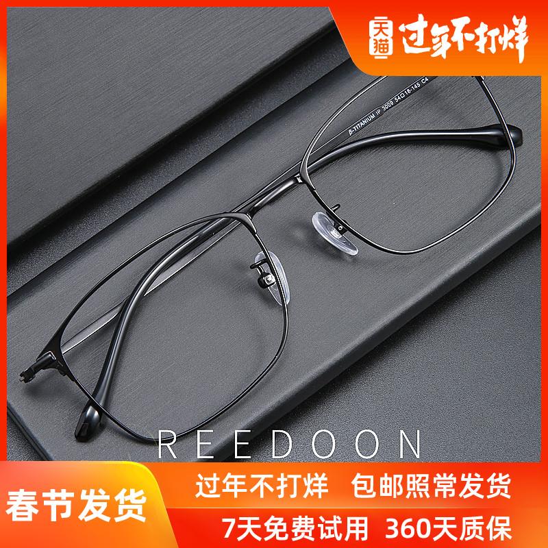近视眼镜男全框超轻纯钛眼镜架复古成品有度数防蓝光辐射眼镜框潮