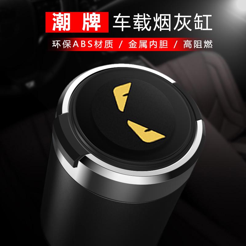 潮牌车载烟灰缸多功能车内时尚创意个性金属烟缸有盖带LED灯通用