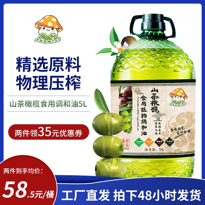 山茶橄榄食用调和油橄榄油5L特级物理压榨健康食用植物油家用包邮