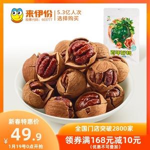 Laiyi Hand Peeled Small Walnut 118g * 2 Pecan Nut Dried Fruit Roasted Snacks Snack Food
