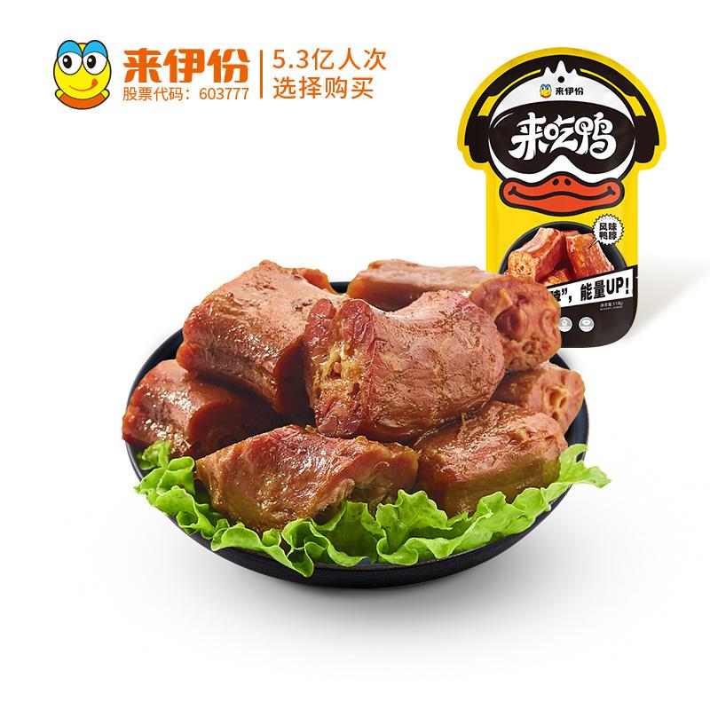 【支付宝拉新】来伊份风味鸭脖118g鸭脖子鸭肉类卤香味鸭颈