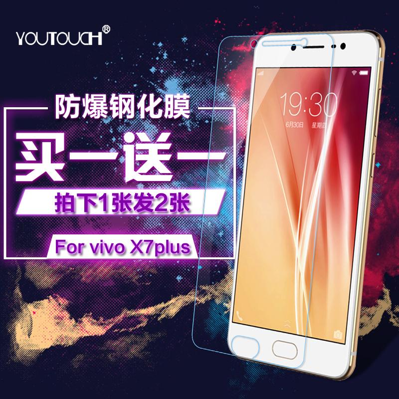 vivox7钢化膜全屏X7plus玻璃vovix7puls手机刚化模vivi玻璃x7pius