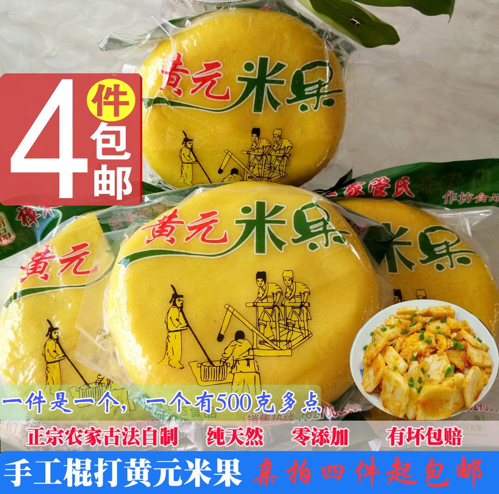 江西赣南兴国特产传统手工黄元米果年糕条棍打客家米果黄糍粑米冻