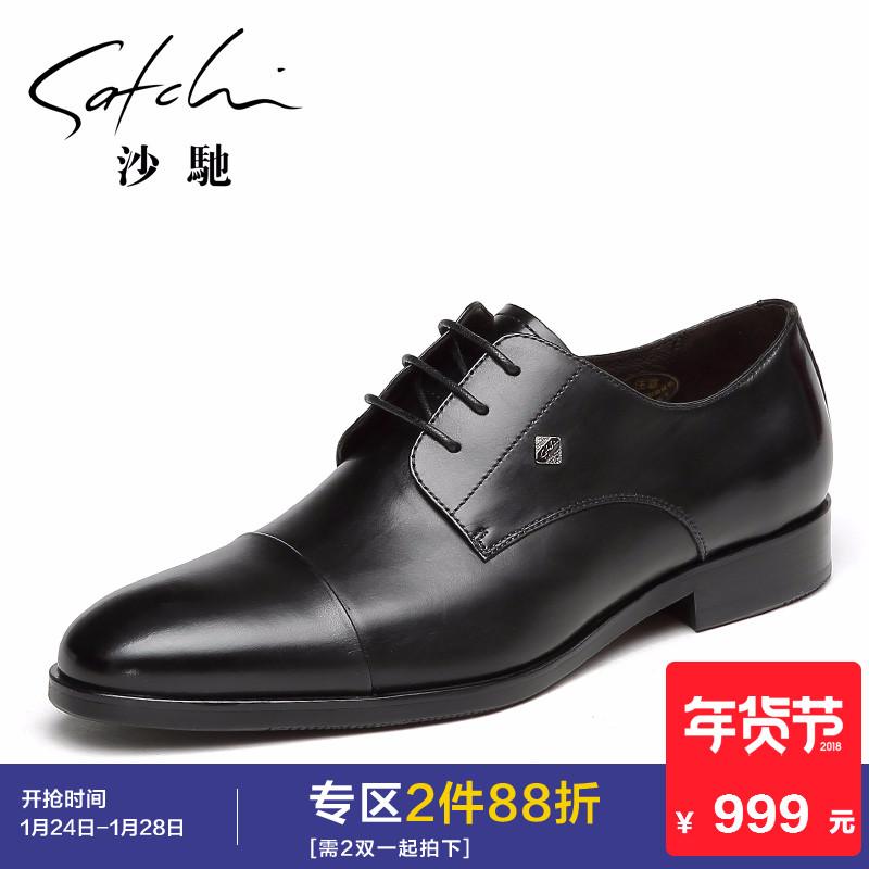 沙驰男鞋2017新款 商务皮鞋男 真皮正品商务正装皮鞋德比鞋