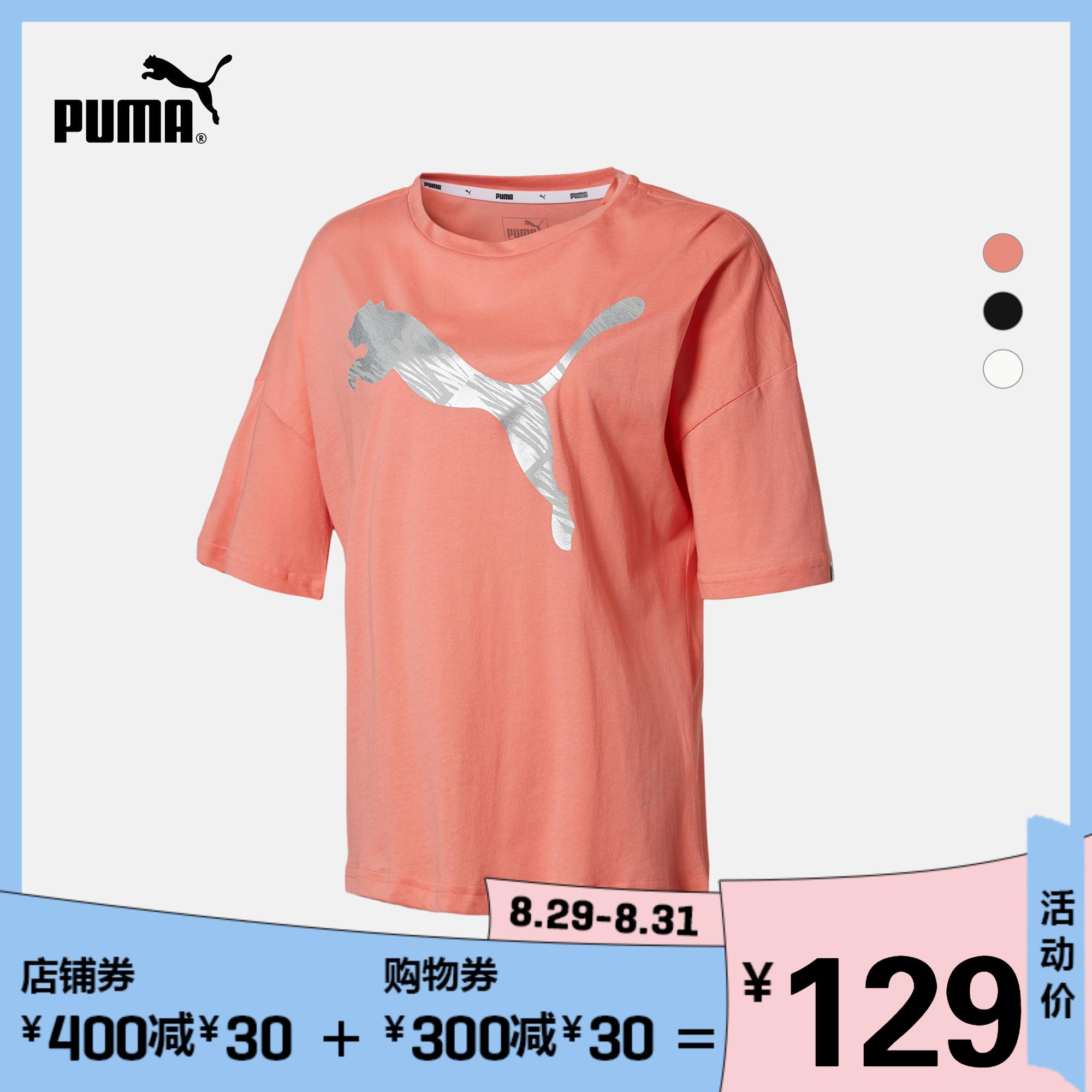 PUMA彪马官方 女子圆领短袖T恤 SUMMER Fashion 852265优惠券