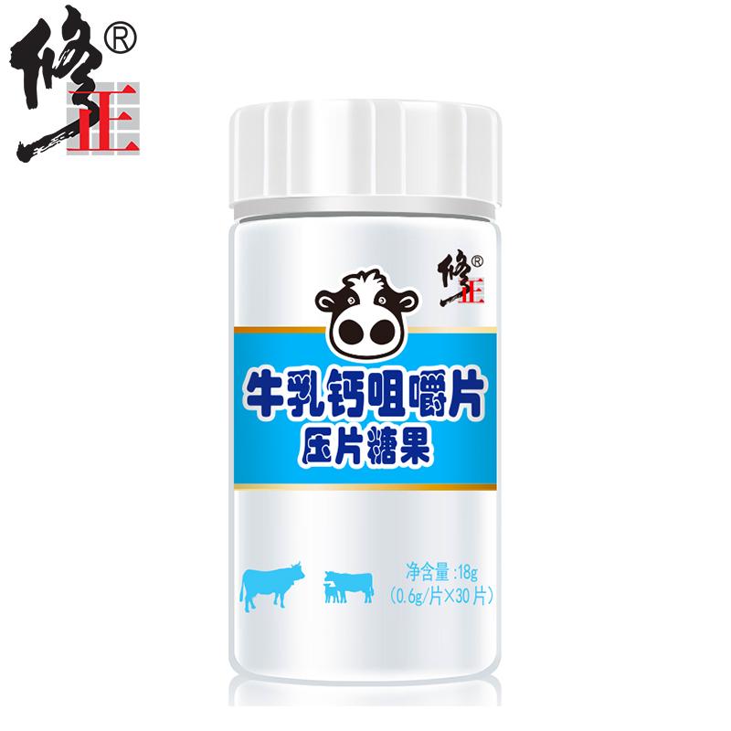 【买2送1】修正牛乳钙儿童青少年成人钙中老年孕妇钙片