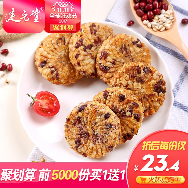 健元堂薏米红豆燕麦全麦饼干魔芋杂粮粗粮代餐压缩热脂卡低零食品