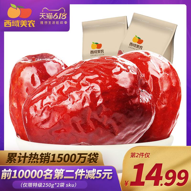 西域美农特级红枣500g新疆特产和田大枣干果骏枣可夹核桃仁吃