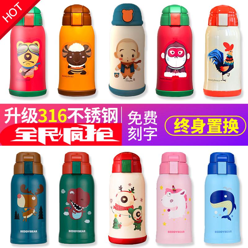 韩国杯具熊儿童保温杯清新旅行个性水壶订制礼品定制女生便携少女