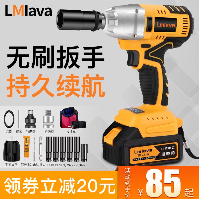 Lmlava无刷电动扳手锂电充电板手冲击汽车架子工木工套筒风炮工具