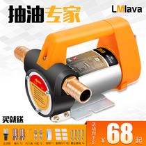 Lmlava電動抽油泵12V24V220V伏自吸泵油泵柴油泵加油機抽油器小型