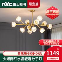 雷士照明后现代吊灯水晶轻奢客厅灯网红魔豆分子灯具灯饰套餐