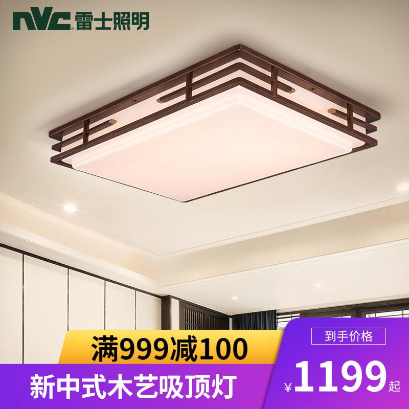 【新品】雷士照明LED古典新中式木艺客厅吸顶灯家用卧室灯具灯饰
