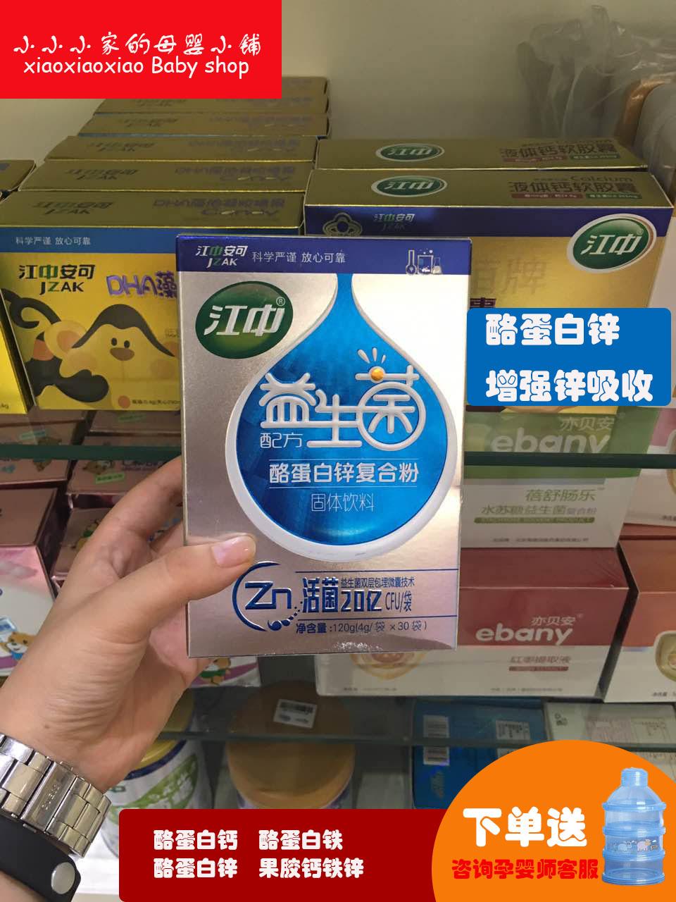 江中益生菌粉钙铁锌果胶钙铁锌复合粉儿童婴幼儿益生元活菌20亿